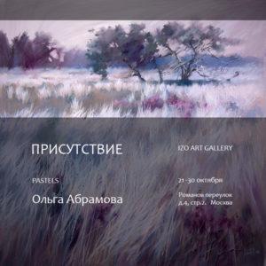 Персональная выставка в IZO Art Gallery